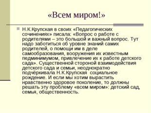«Всем миром!» Н.К.Крупская в своих «Педагогических сочинениях» писала: «Вопр