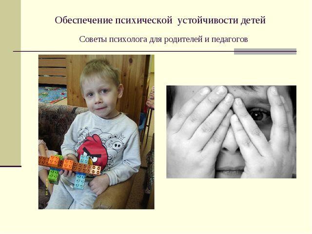 Обеспечение психической устойчивости детей Советы психолога для родителей и...