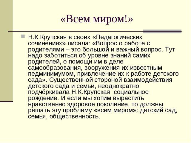 «Всем миром!» Н.К.Крупская в своих «Педагогических сочинениях» писала: «Вопр...
