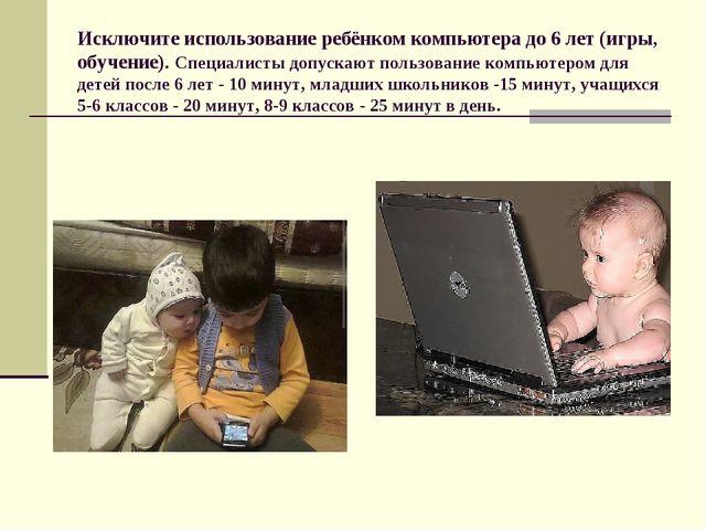 Исключите использование ребёнком компьютера до 6 лет (игры, обучение). Специа...