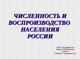 ЧИСЛЕННОСТЬ И ВОСПРОИЗВОДСТВО НАСЕЛЕНИЯ РОССИИ Урок географии в 8 классе ГБОУ