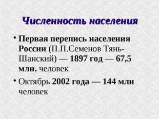 Численность населения Первая перепись населения России (П.П.Семенов Тянь-Шанс