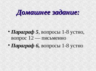 Домашнее задание: Параграф 5, вопросы 1-8 устно, вопрос 12 — письменно Парагр