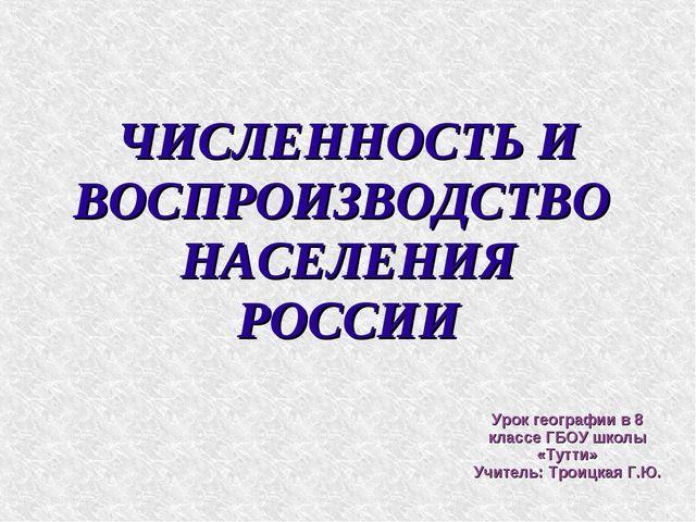 ЧИСЛЕННОСТЬ И ВОСПРОИЗВОДСТВО НАСЕЛЕНИЯ РОССИИ Урок географии в 8 классе ГБОУ...