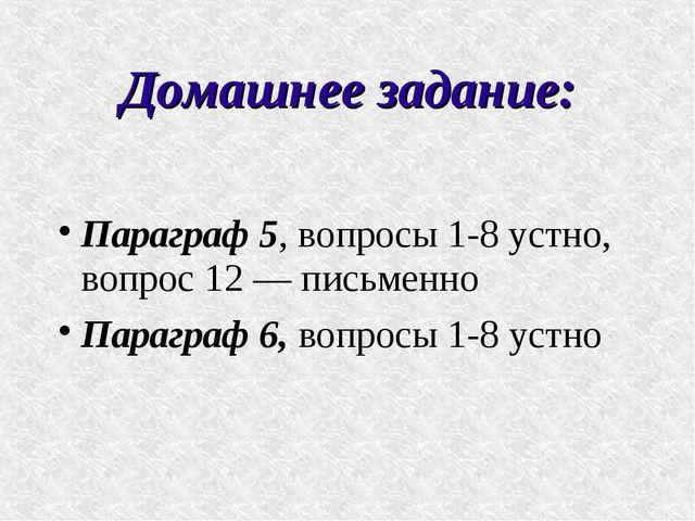 Домашнее задание: Параграф 5, вопросы 1-8 устно, вопрос 12 — письменно Парагр...
