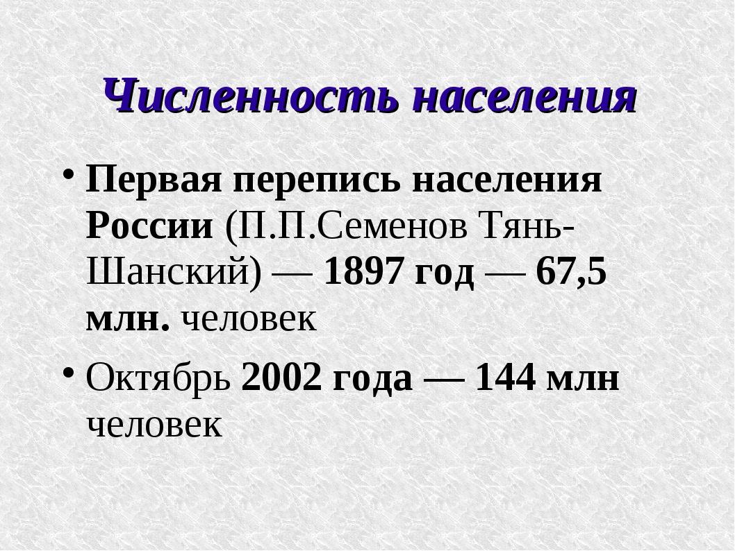 Численность населения Первая перепись населения России (П.П.Семенов Тянь-Шанс...