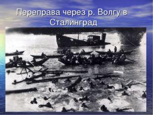 Переправа через р. Волгу в Сталинград