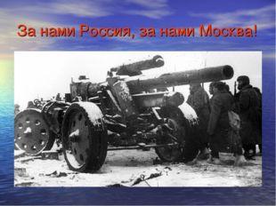 За нами Россия, за нами Москва!