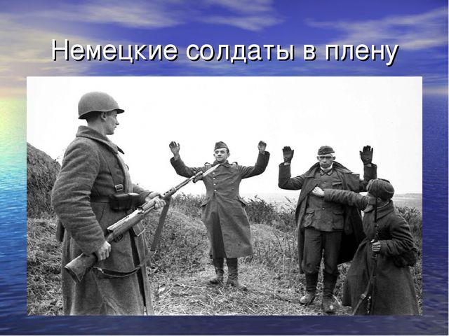 Немецкие солдаты в плену