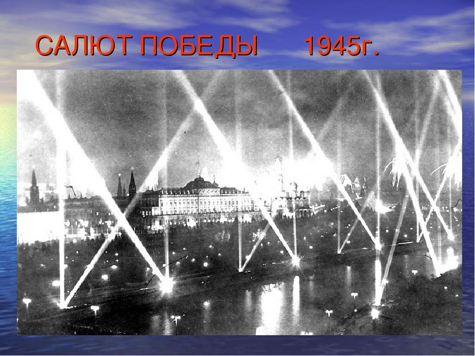САЛЮТ ПОБЕДЫ 1945г.