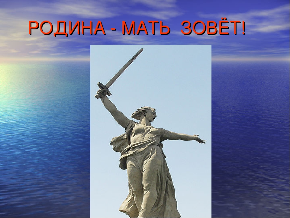 РОДИНА - МАТЬ ЗОВЁТ!