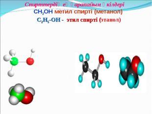 Спирттердің ең қарапайым өкілдері СН3ОН метил спирті (метанол) C2H5-OH - этил