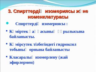3. Спирттердің изомериясы және номенклатурасы Спирттердің изомериясы : Көмір