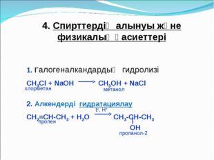 1. Галогеналкандардың гидролизі СН3Cl + NaOH СН3ОН + NaCl 2. Алкендерді гидра