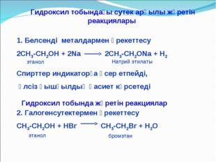 1. Белсенді металдармен әрекеттесу 2СН3-СН2ОН + 2Na 2СH3-CH2ONa + Н2 Спирттер