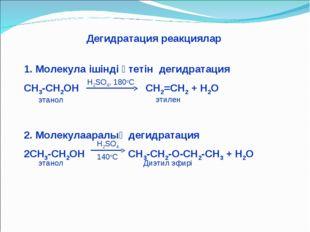 1. Молекула ішінді өтетін дегидратация СН3-СН2ОН СH2=CH2 + Н2О 2. Молекулаара