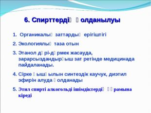 6. Спирттердің қолданылуы 1. Органикалық заттардың ерігіштігі 2. Экологиялық