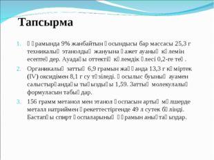 Тапсырма Құрамында 9% жанбайтын қосындысы бар массасы 25,3 г техникалық этано