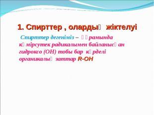 Спирттер дегеніміз – құрамында көмірсутек радикалымен байланысқан гидроксо (