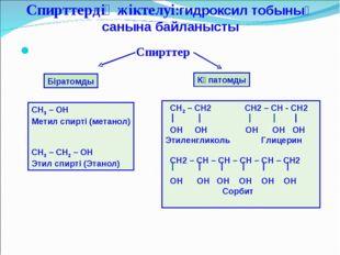 Спирттердің жіктелуі:гидроксил тобының санына байланысты Спирттер Біратомды К