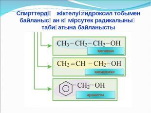 Спирттердің жіктелуі:гидроксил тобымен байланысқан көмірсутек радикалының та