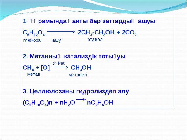 1. Құрамында қанты бар заттардың ашуы С6Н12О6 2СН3-СН2ОН + 2СО2 2. Метанның к...