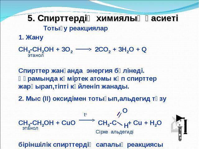 5. Спирттердің химиялық қасиеті 1. Жану СН3-СН2ОН + 3О2 2СО2 + 3Н2О + Q Спирт...
