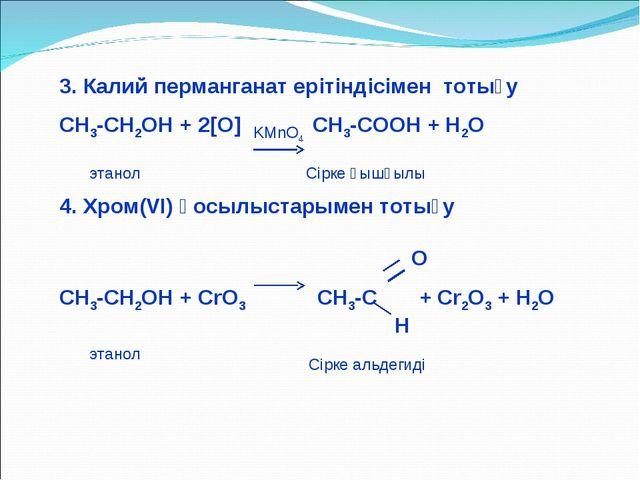 3. Калий перманганат ерітіндісімен тотығу СН3-СН2ОН + 2[O] СН3-СООН + Н2О 4....