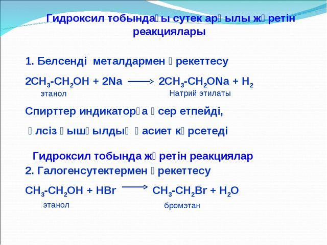 1. Белсенді металдармен әрекеттесу 2СН3-СН2ОН + 2Na 2СH3-CH2ONa + Н2 Спирттер...
