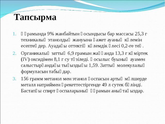 Тапсырма Құрамында 9% жанбайтын қосындысы бар массасы 25,3 г техникалық этано...