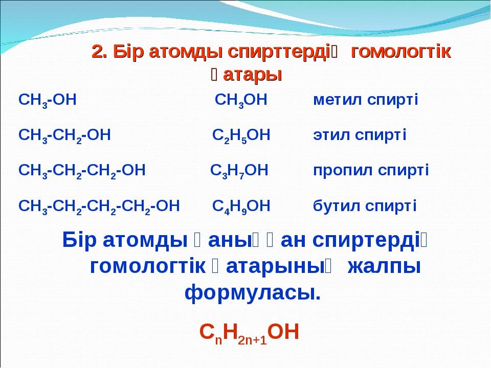 2. Бір атомды спирттердің гомологтік қатары СН3-ОН СН3ОН метил спирті СН3-С...