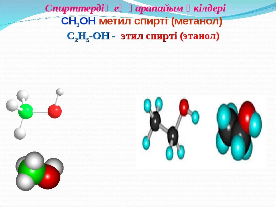 Спирттердің ең қарапайым өкілдері СН3ОН метил спирті (метанол) C2H5-OH - этил...