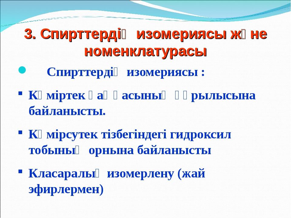 3. Спирттердің изомериясы және номенклатурасы Спирттердің изомериясы : Көмір...
