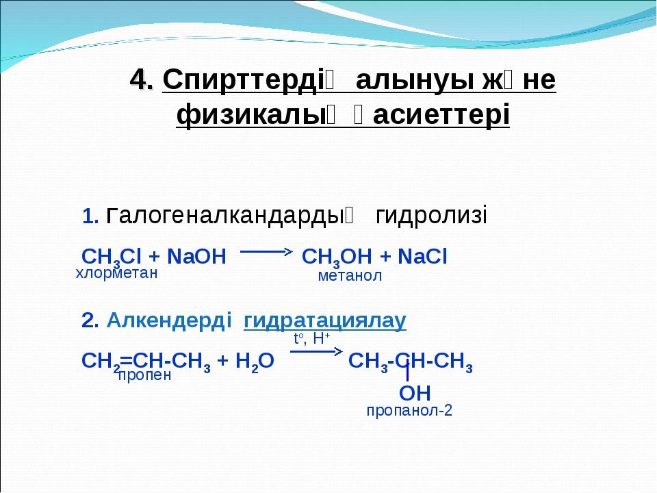 1. Галогеналкандардың гидролизі СН3Cl + NaOH СН3ОН + NaCl 2. Алкендерді гидра...