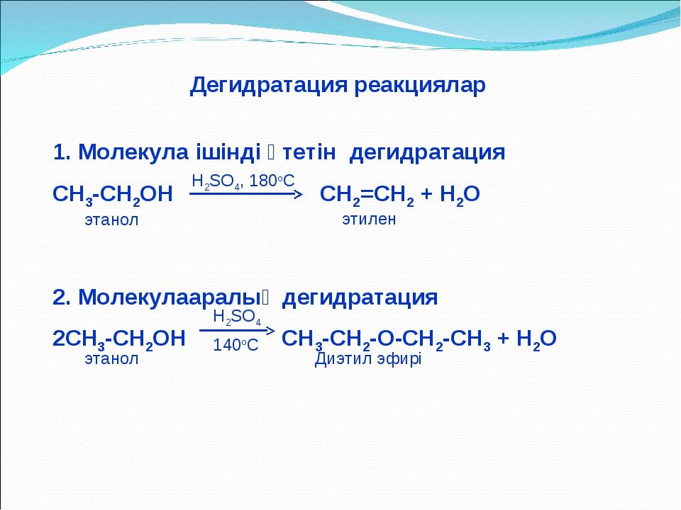 1. Молекула ішінді өтетін дегидратация СН3-СН2ОН СH2=CH2 + Н2О 2. Молекулаара...