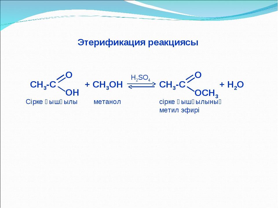 СН3-С + СH3ОН CH3-С + Н2О Этерификация реакциясы сірке қышқылының метил эфи...