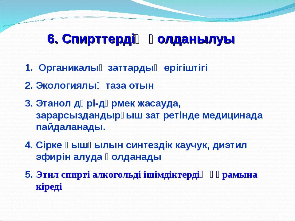6. Спирттердің қолданылуы 1. Органикалық заттардың ерігіштігі 2. Экологиялық...