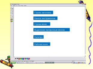 Строка заголовка Панель инструментов Палитра Строка меню Рабочее поле Выделен