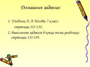 Домашнее задание: 1. Учебник Л. Л. Босова, 7 класс: страницы 123-132. Выполни