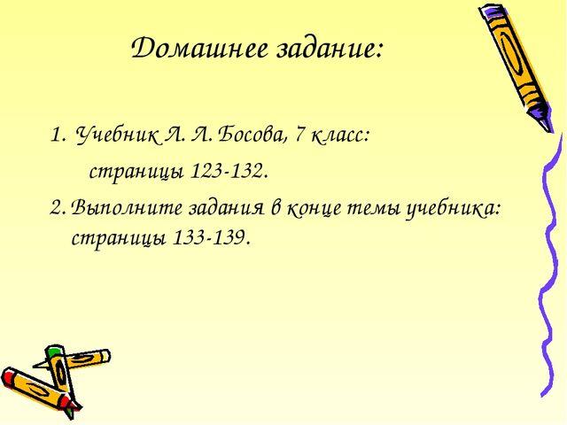 Домашнее задание: 1. Учебник Л. Л. Босова, 7 класс: страницы 123-132. Выполни...
