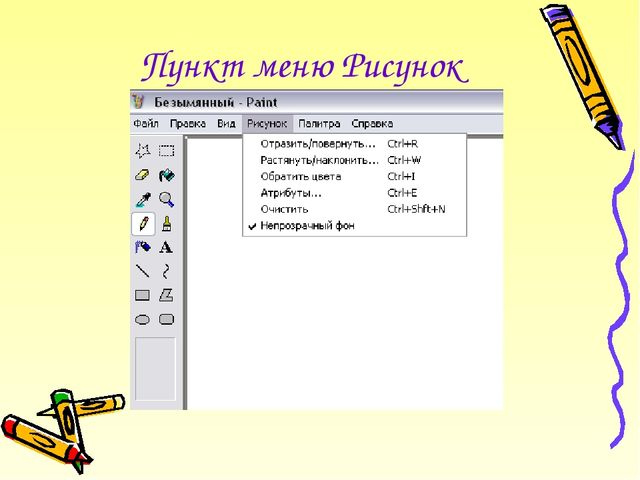 Пункт меню Рисунок