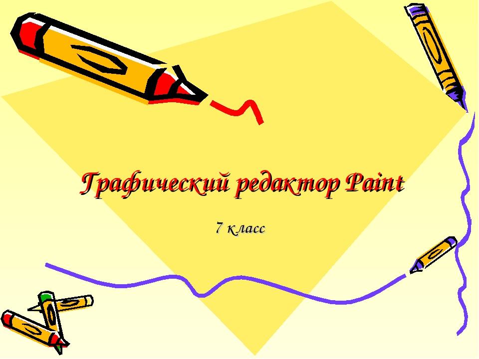 Графический редактор Pаint 7 класс