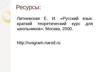 Ресурсы: Литневская Е. И. «Русский язык: краткий теоретический курс для школь