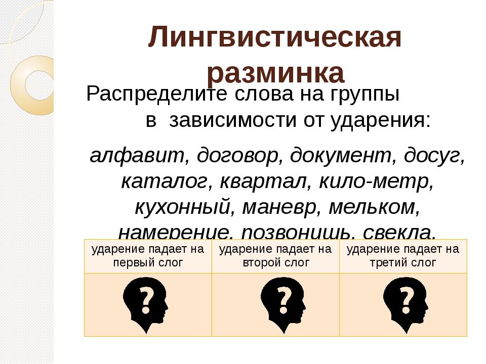 Лингвистическая разминка Распределите слова на группы в зависимости от ударен...