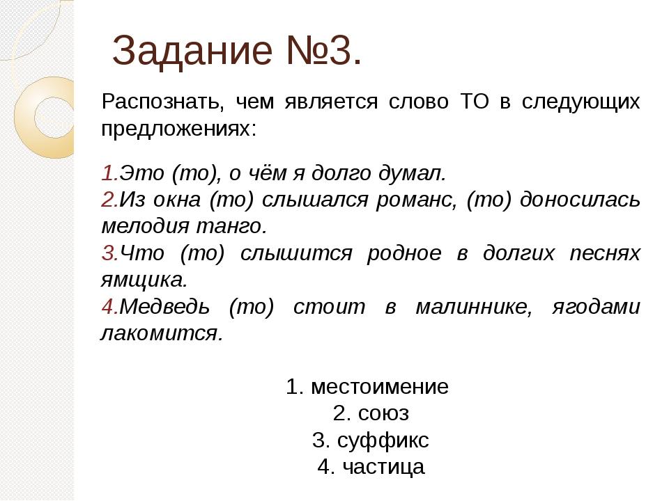 Задание №3. Распознать, чем является слово ТО в следующих предложениях: Это (...