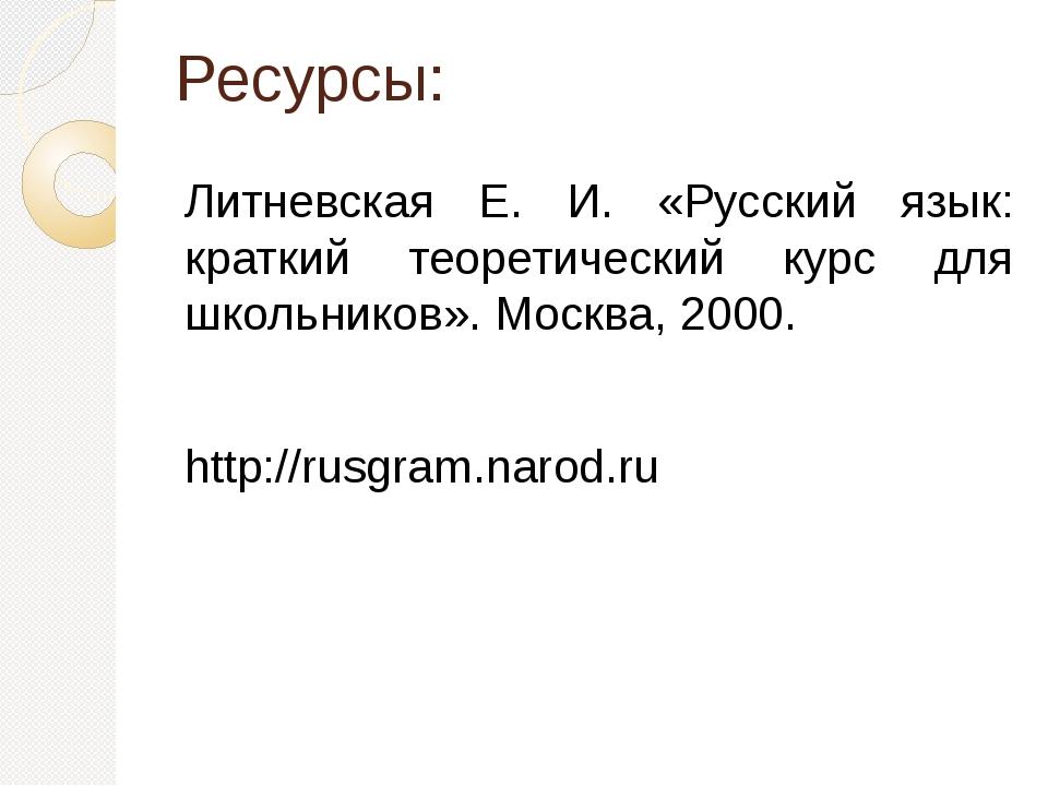 Ресурсы: Литневская Е. И. «Русский язык: краткий теоретический курс для школь...