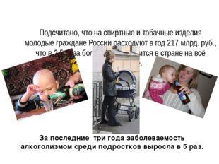 Подсчитано, что на спиртные и табачные изделия молодые граждане России расхо