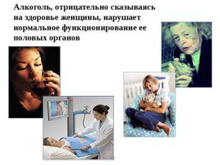 Алкоголь, отрицательно сказываясь на здоровье женщины, нарушает нормальное фу