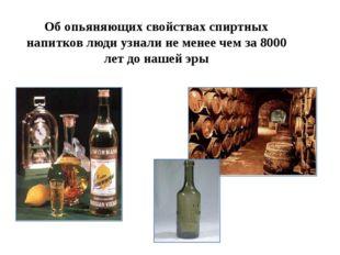 Об опьяняющих свойствах спиртных напитков люди узнали не менее чем за 8000 ле