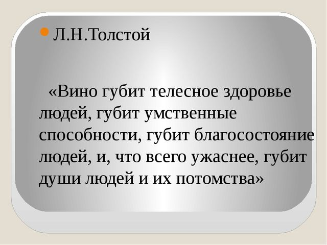Л.Н.Толстой «Вино губит телесное здоровье людей, губит умственные способности...